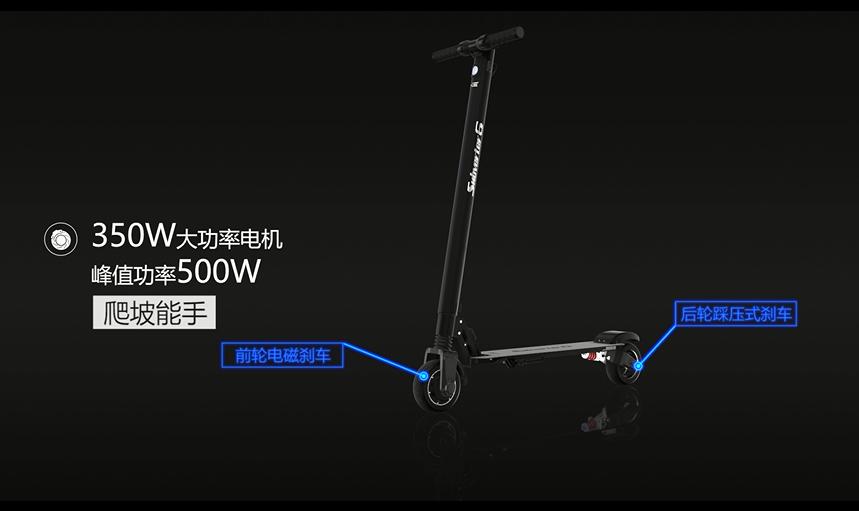 【淘宝】电动滑板车三维动画